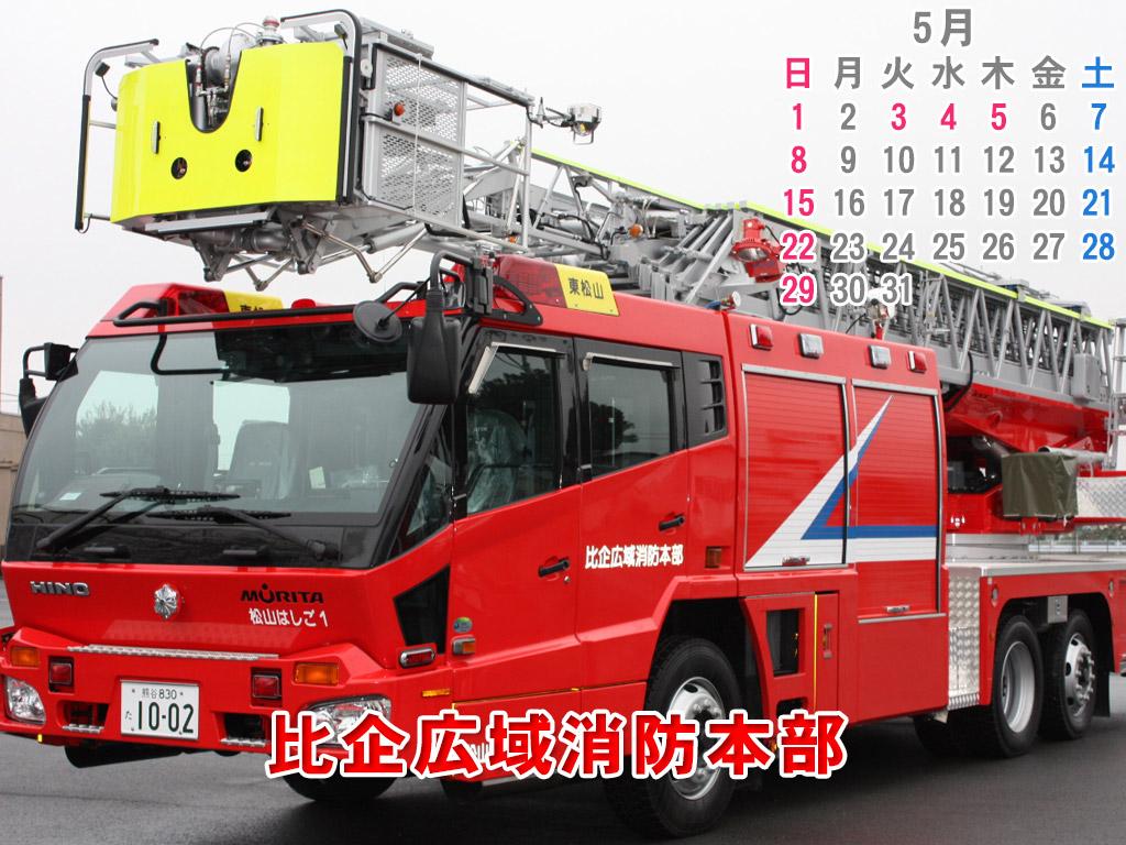 比企広域消防本部ホームページ